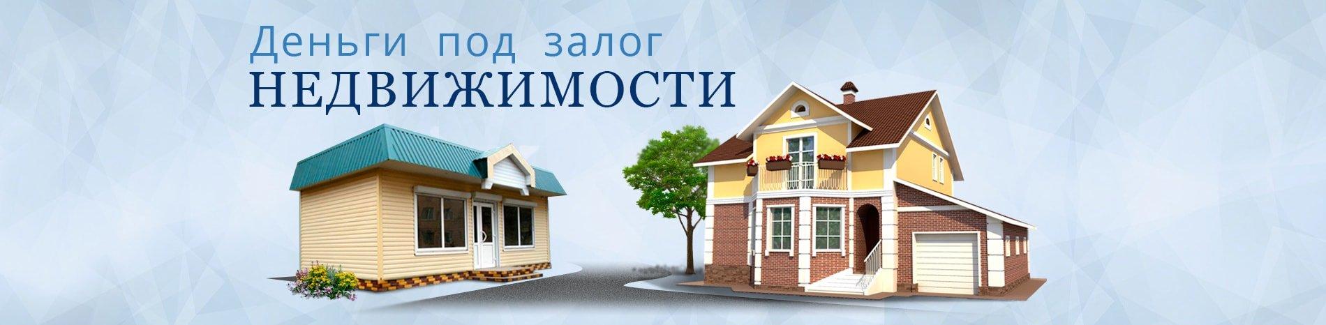 Кредит под залог недвижимости в альметьевске кредит под залог комнаты спб